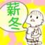 id:mishimasaiko