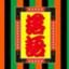 id:mitsuru916