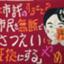 id:muneta-jinken