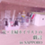 id:nailroompapillon