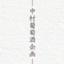 id:nakamura_wine_planning