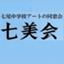 id:nanabikai