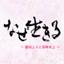 id:nazeikiru-eiga