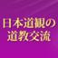 id:nihondokan-taoism