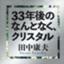 nippon2014be