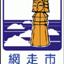 nishikimachi-hokkaido