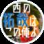 id:nishitaku419