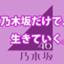 id:nogidake46