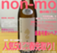 id:non-moTV
