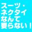 id:nosuit