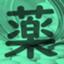 id:ojisanyakuzaishi0808