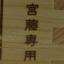 okimachi