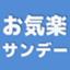 id:okiraku_sunday