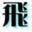 okonomi0573