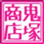 id:onizukasyoten