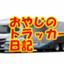 id:oyaji-truck