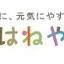 id:oyakohaneyasume