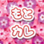 id:pinkve