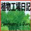 id:plantfactory