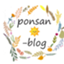 pon-san-blog