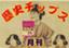 rekishi_chips