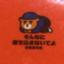id:reme_kun