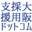 id:saiyoshien