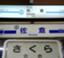 id:sakura-zensen