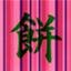 sakuramochi702