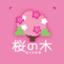 id:sakuranoki-day