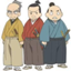 id:san-nin-syu