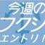 sca_fukushi-entry