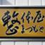 id:seitaiya-matumoto