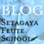 id:setagaya-flute