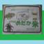id:seya_kankyo_nt