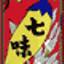 shichimin