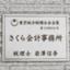 shingo-iwasawa