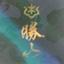 id:shinkaidaiki