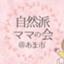 id:shizenhamamaama