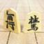 shogisensei
