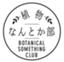 id:shokubutsu_nantokabu