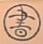 shomotsubugyo