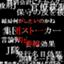 id:shuusuto_koukaZERO