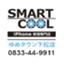 id:smartcoolkudamatsu