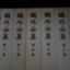 id:sogensyooku