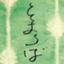 id:somaraba