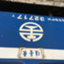 son_railway27
