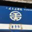 id:son_railway27