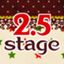 stage2-5