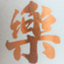 sumishika